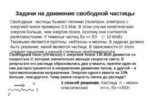 Задачи на движение свободной частицы Свободные частицы бывают легкими (позитр