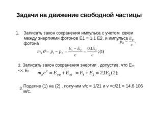 Задачи на движение свободной частицы Записать закон сохранения импульса с уче
