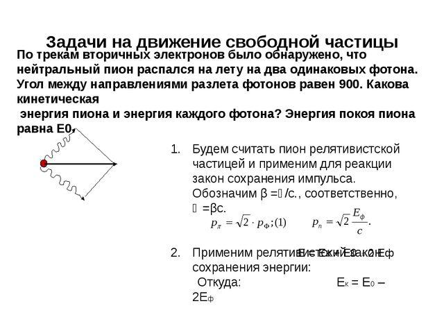 Задачи на движение свободной частицы По трекам вторичных электронов было обна...