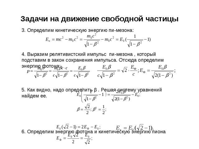 Задачи на движение свободной частицы 3. Определим кинетическую энергию пи-мез...