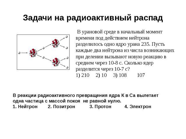 Задачи на радиоактивный распад В урановой среде в начальный момент времени по...