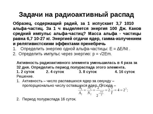 Образец, содержащий радий, за 1 испускает 3,7 1010 альфа-частиц. За 1 ч выдел...