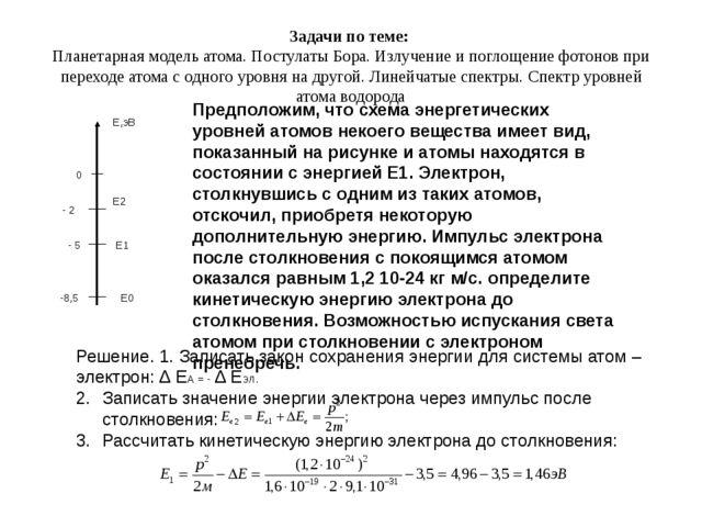 Задачи по теме: Планетарная модель атома. Постулаты Бора. Излучение и поглоще...