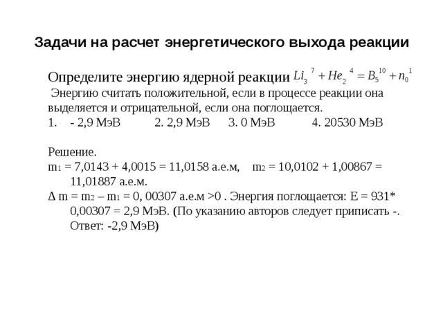 Задачи на расчет энергетического выхода реакции Определите энергию ядерной ре...