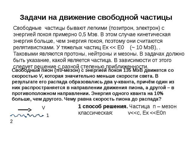 Задачи на движение свободной частицы Свободные частицы бывают легкими (позитр...
