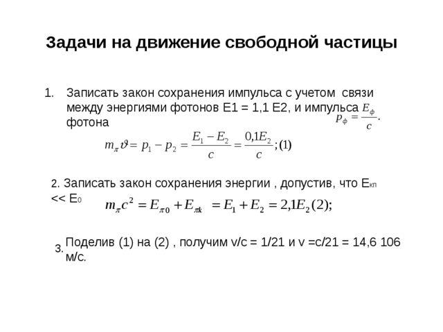 Задачи на движение свободной частицы Записать закон сохранения импульса с уче...