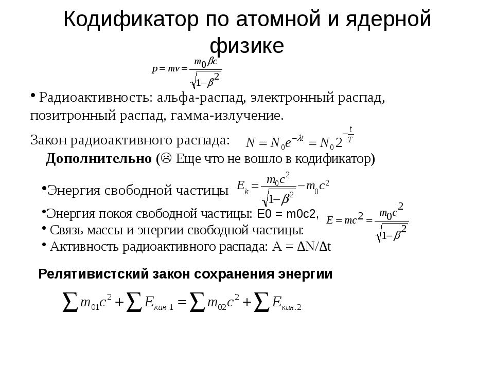 Кодификатор по атомной и ядерной физике Радиоактивность: альфа-распад, электр...