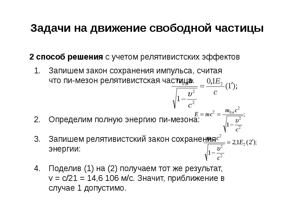 Задачи на движение свободной частицы 2 способ решения с учетом релятивистских...