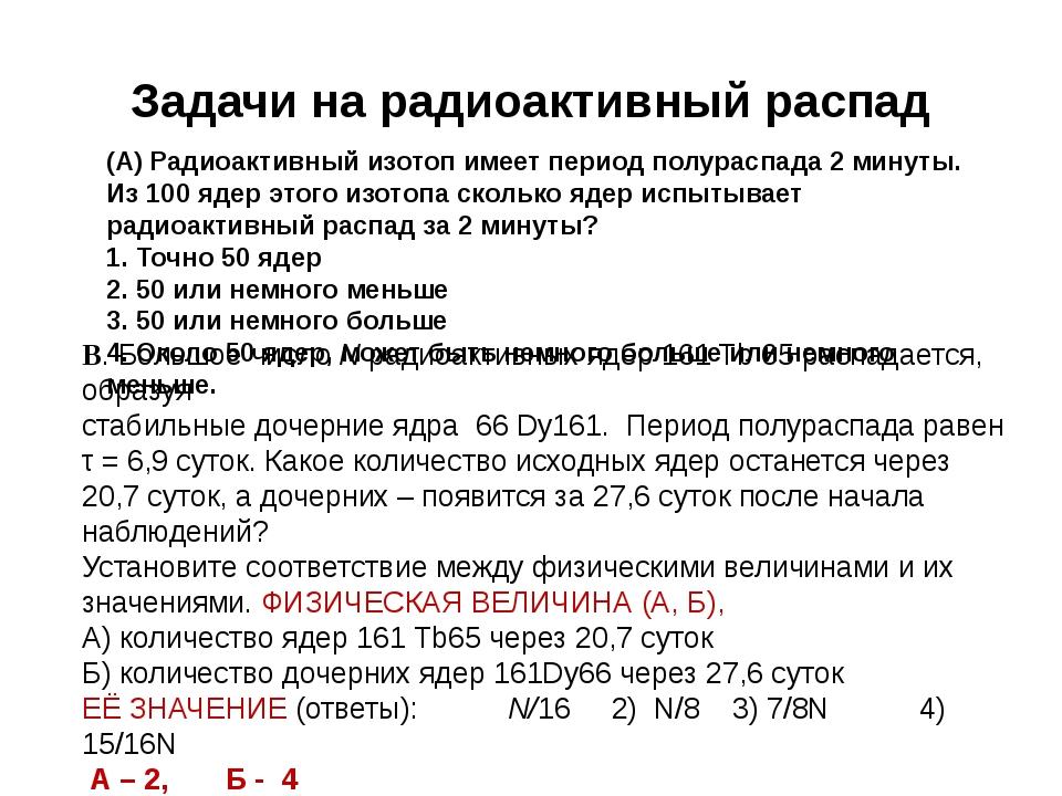 Задачи на радиоактивный распад (А) Радиоактивный изотоп имеет период полурасп...