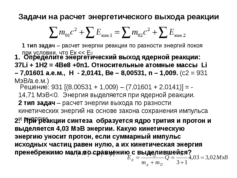 Задачи на расчет энергетического выхода реакции 1 тип задач – расчет энергии...