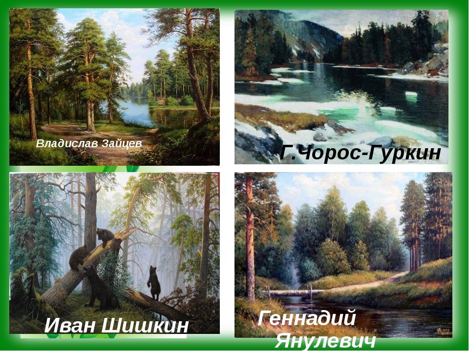Владислав Зайцев Геннадий Янулевич Г.Чорос-Гуркин Иван Шишкин
