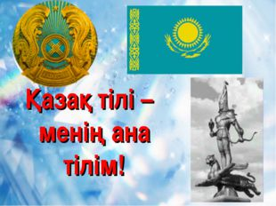Қазақ тілі – менің ана тілім!