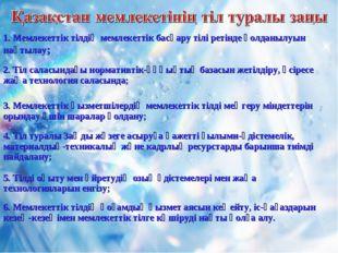 1. Мемлекеттік тілдің мемлекеттік басқару тілі ретінде қолданылуын нақтылау;