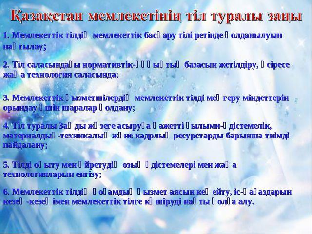 1. Мемлекеттік тілдің мемлекеттік басқару тілі ретінде қолданылуын нақтылау;...