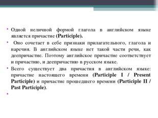 Одной неличной формой глагола в английском языке является причастие (Particip