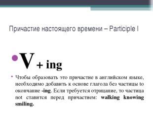 Причастие настоящего времени – Participle I V + ing Чтобы образовать это прич