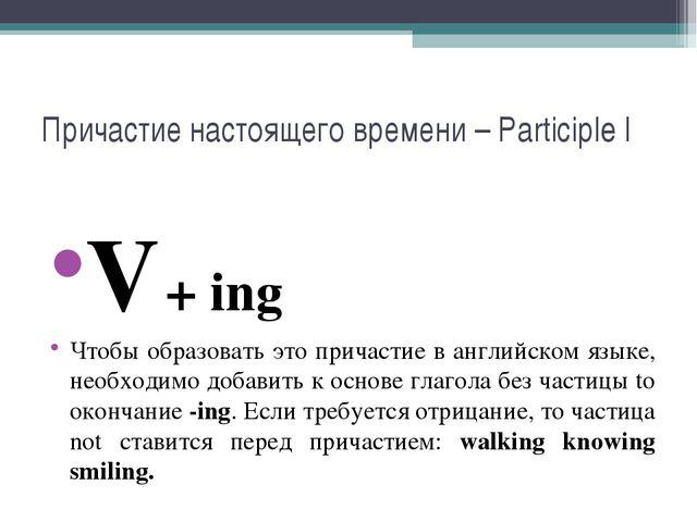 Причастие настоящего времени – Participle I V + ing Чтобы образовать это прич...