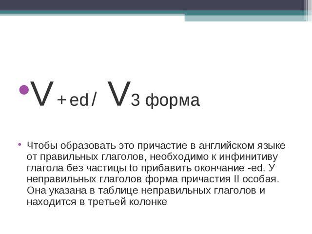 V + ed / V3 форма Чтобы образовать это причастие в английском языке от прави...