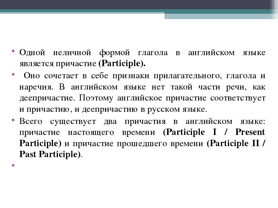 Одной неличной формой глагола в английском языке является причастие (Particip...