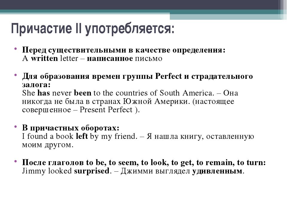 Причастие II употребляется: Перед существительными в качестве определения: A...
