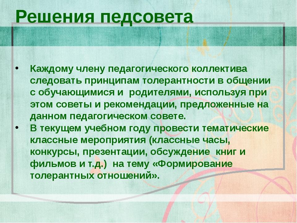 Решения педсовета Каждому члену педагогического коллектива следовать принцип...