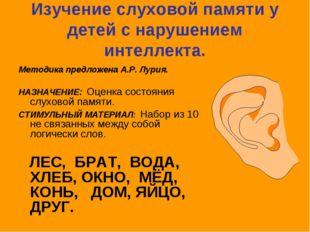 Изучение слуховой памяти у детей с нарушением интеллекта. Методика предложена