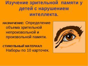 Изучение зрительной памяти у детей с нарушением интеллекта. НАЗНАЧЕНИЕ: Опред