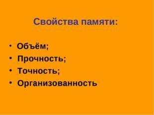 Свойства памяти: Объём; Прочность; Точность; Организованность