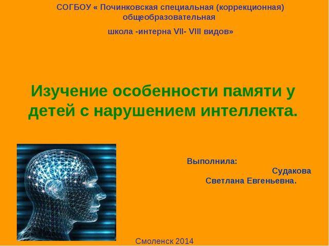 Изучение особенности памяти у детей с нарушением интеллекта. Выполнила: Судак...