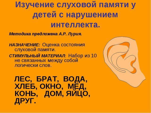 Изучение слуховой памяти у детей с нарушением интеллекта. Методика предложена...