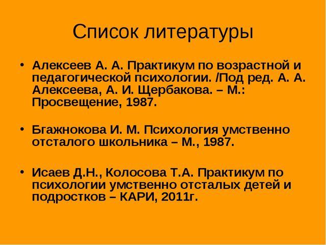 Список литературы Алексеев А. А. Практикум по возрастной и педагогической пси...