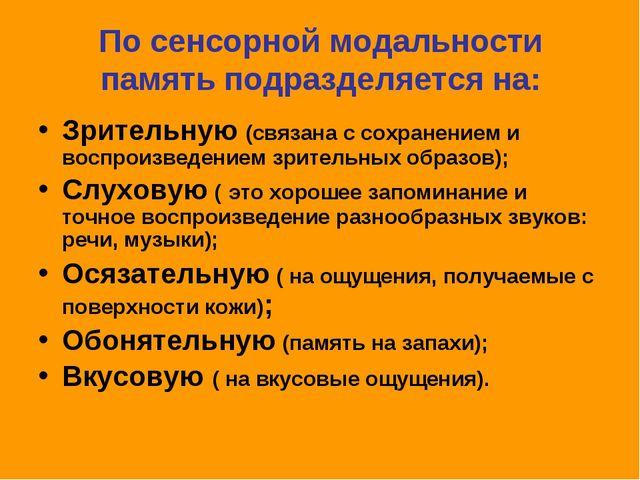 По сенсорной модальности память подразделяется на: Зрительную (связана с сохр...