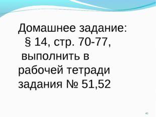 * Домашнее задание: § 14, стр. 70-77, выполнить в рабочей тетради задания № 5