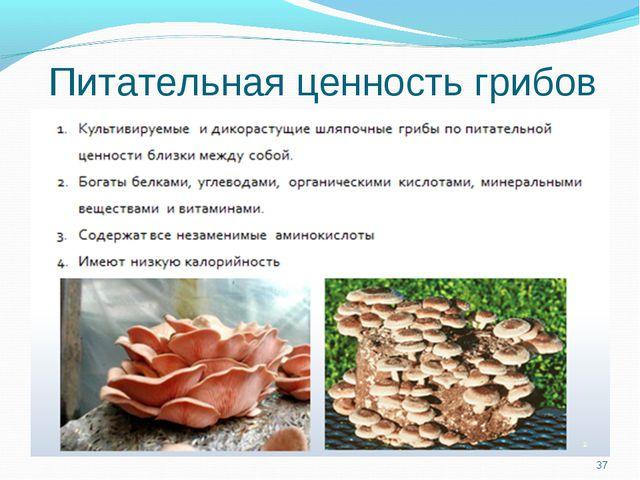 Питательная ценность грибов *