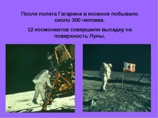 После полета Гагарина в космосе побывало около 300 человек. 12 космонавтов со