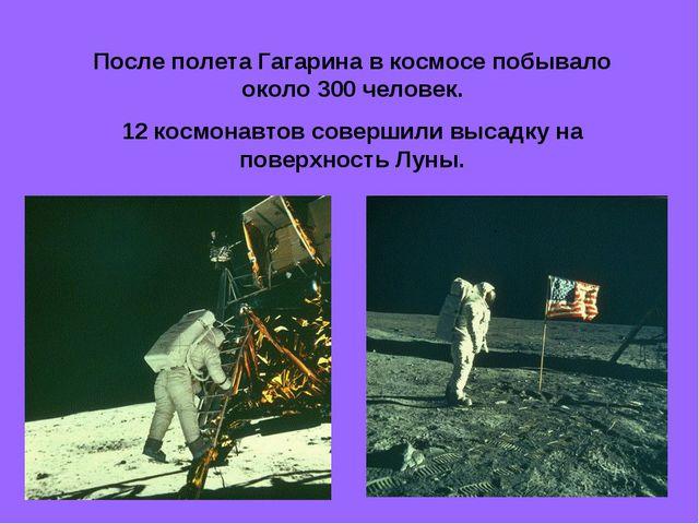 После полета Гагарина в космосе побывало около 300 человек. 12 космонавтов со...