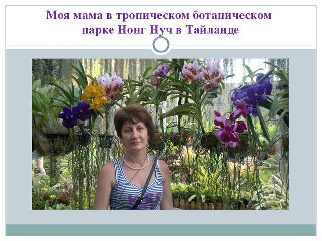 Моя мама в тропическом ботаническом парке Нонг Нуч в Тайланде