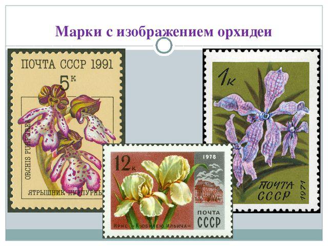 Марки с изображением орхидеи