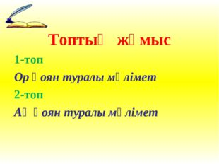 Топтық жұмыс 1-топ Ор қоян туралы мәлімет 2-топ Ақ қоян туралы мәлімет