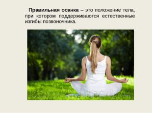 Правильная осанка – это положение тела, при котором поддерживаются естествен