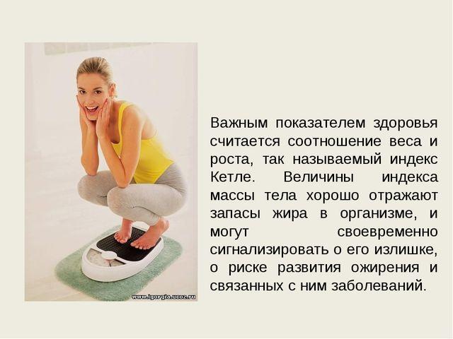 Важным показателем здоровья считается соотношение веса и роста, так называемы...
