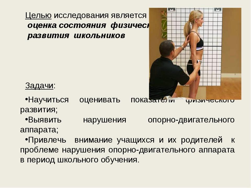 Целью исследования является оценка состояния физического развития школьников...