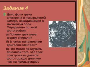 Задание 4 Дано фото трека электрона в пузырьковой камере, находившейся в магн