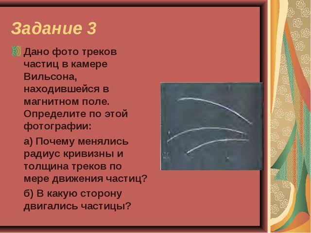 Задание 3 Дано фото треков частиц в камере Вильсона, находившейся в магнитном...
