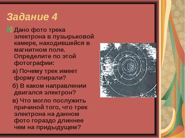 Задание 4 Дано фото трека электрона в пузырьковой камере, находившейся в магн...