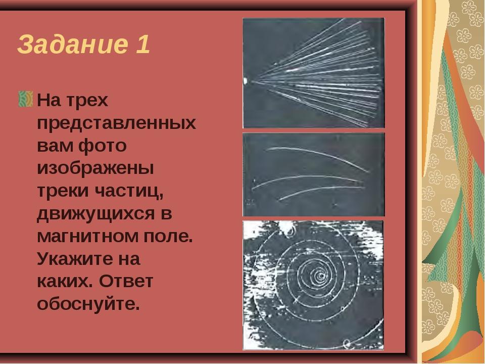 Задание 1 На трех представленных вам фото изображены треки частиц, движущихся...