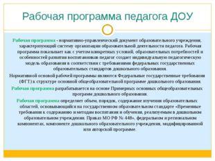 Рабочая программа педагога ДОУ Рабочая программа - нормативно-управленческий