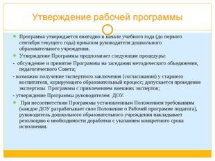 Программа утверждается ежегодно в начале учебного года (до первого сентября
