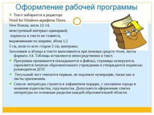 Текст набирается в редакторе Word for Windows шрифтом Times New Roman, кегль