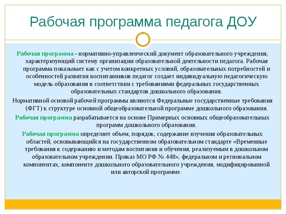 Рабочая программа педагога ДОУ Рабочая программа - нормативно-управленческий...